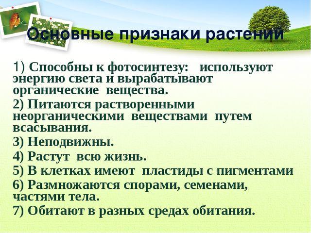 Основные признаки растений 1) Способны к фотосинтезу: используют энергию све...
