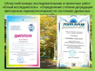 Областной конкурс исследовательских и проектных работ «Юный исследователь». «