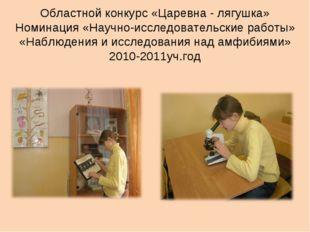Областной конкурс «Царевна - лягушка» Номинация «Научно-исследовательские раб