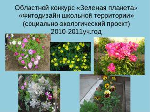 Областной конкурс «Зеленая планета» «Фитодизайн школьной территории» (социаль