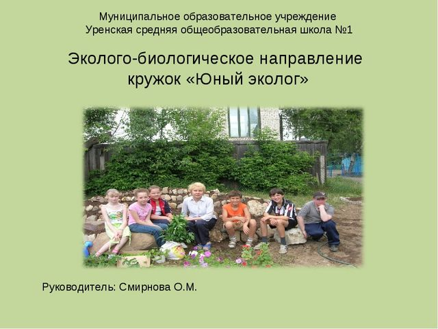 Муниципальное образовательное учреждение Уренская средняя общеобразовательная...