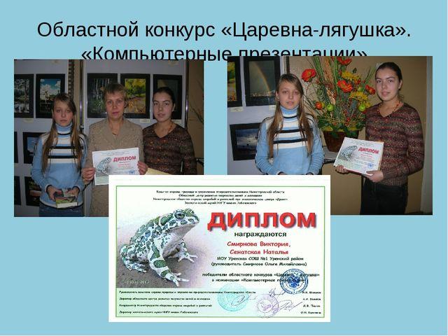 Областной конкурс «Царевна-лягушка». «Компьютерные презентации»