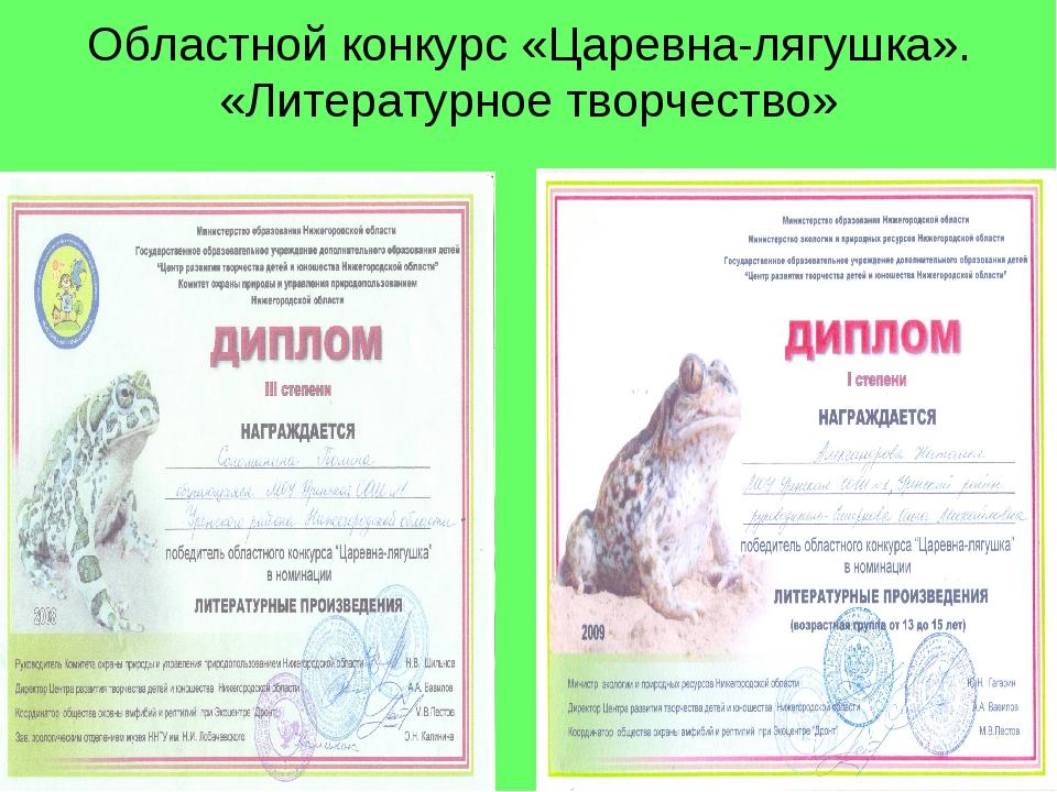 Областной конкурс «Царевна-лягушка». «Литературное творчество»