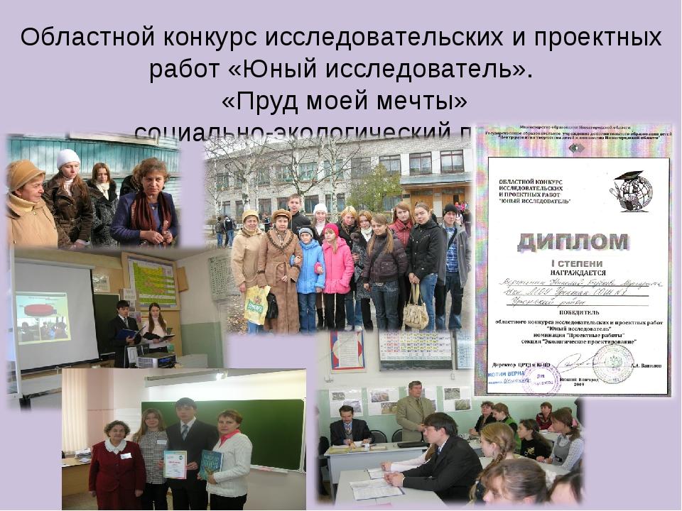 Областной конкурс исследовательских и проектных работ «Юный исследователь». «...