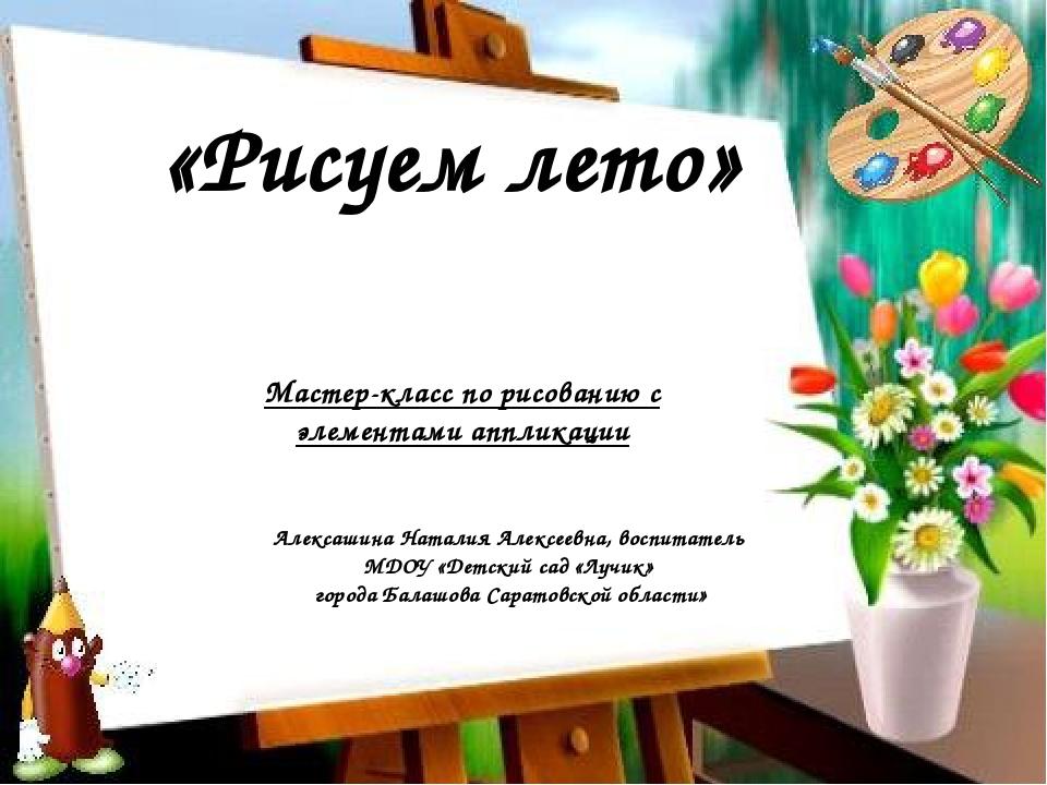 «Рисуем лето» Мастер-класс по рисованию с элементами аппликации Алексашина На...