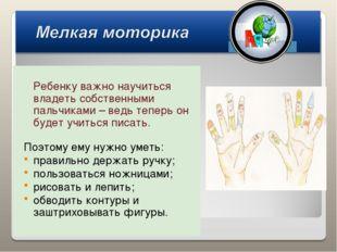 Ребенку важно научиться владеть собственными пальчиками – ведь теперь он бу