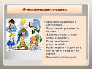 Интеллектуальная готовность Ориентировка ребенка в окружающем. Запас знаний,