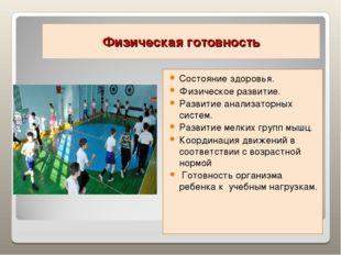 Физическая готовность Состояние здоровья. Физическое развитие. Развитие анали