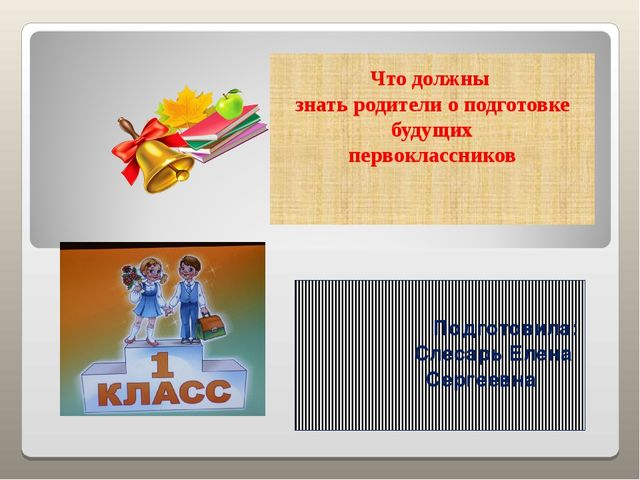 Что должны знать родители о подготовке будущих первоклассников Подготовила: С...