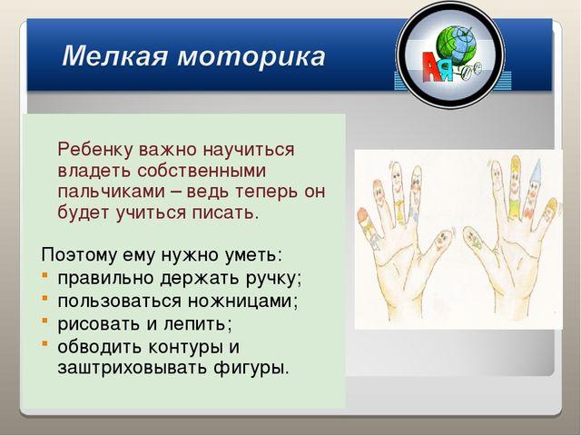 Ребенку важно научиться владеть собственными пальчиками – ведь теперь он бу...