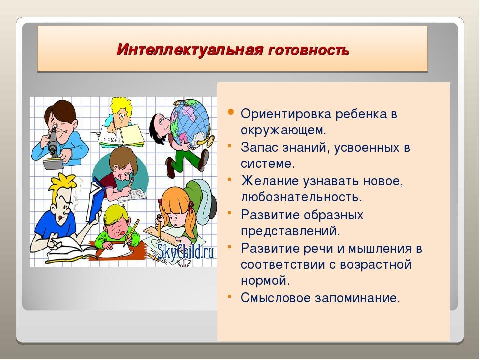 Интеллектуальная готовность Ориентировка ребенка в окружающем. Запас знаний,...