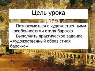 Цель урока Познакомиться с художественными особенностями стиля барокко Выполн