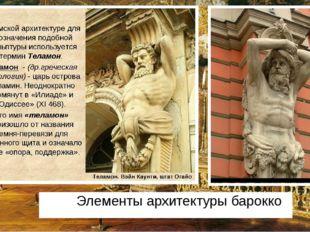 Элементы архитектуры барокко