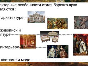 Характерные особенности стиля барокко ярко проявляются : 1. в архитектуре---