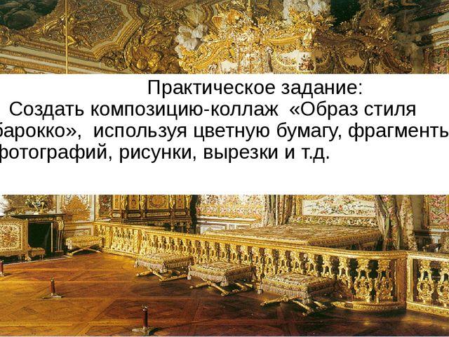 Практическое задание: Создать композицию-коллаж «Образ стиля барокко», испол...