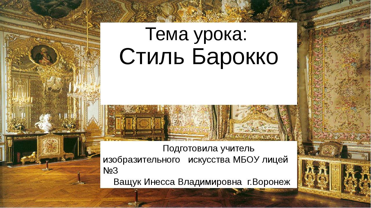 Тема урока: Стиль Барокко Подготовила учитель изобразительного искусства МБОУ...