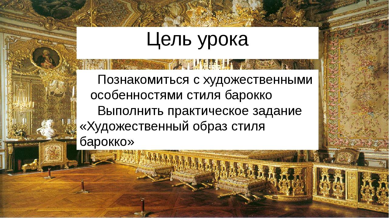 Цель урока Познакомиться с художественными особенностями стиля барокко Выполн...