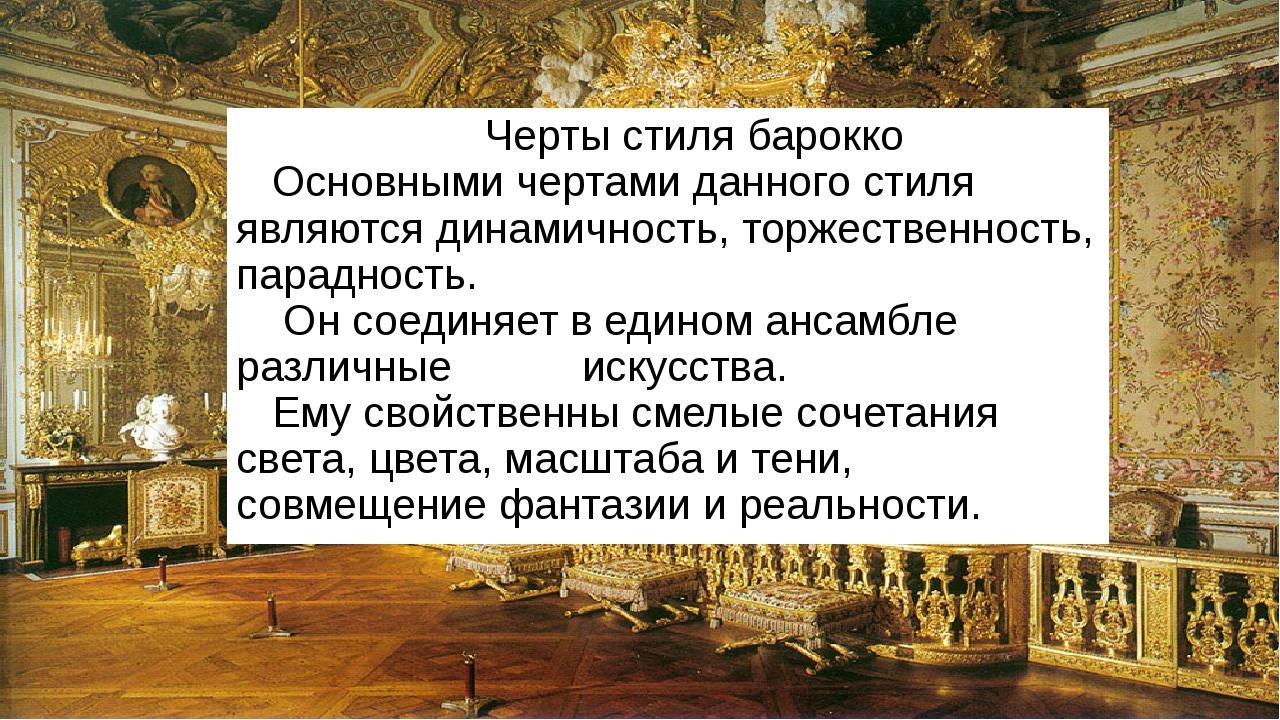 Черты стиля барокко Основными чертами данного стиля являются динамичность, т...