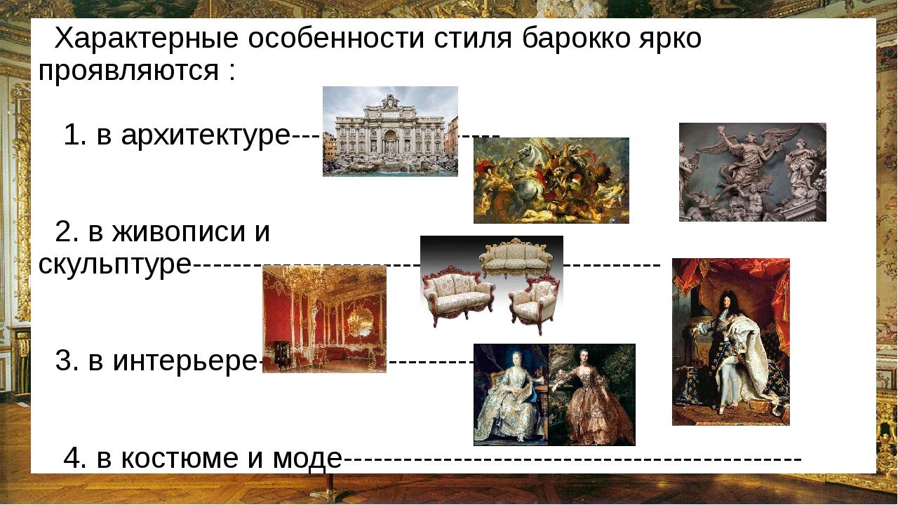 Характерные особенности стиля барокко ярко проявляются : 1. в архитектуре---...
