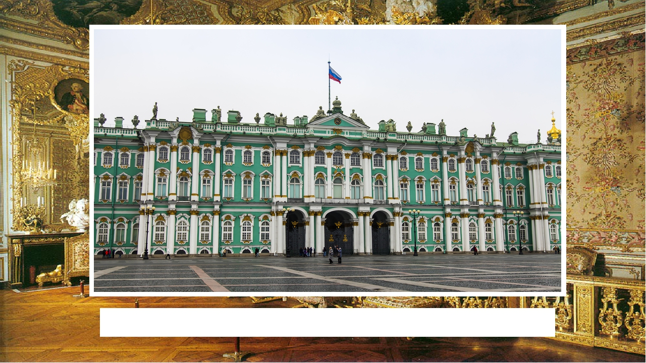 Зимний дворец. Санкт-Петербург Зи