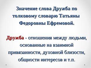 Значение слова Дружба по толковому словарю Татьяны Федоровны Ефремовой. Дружб