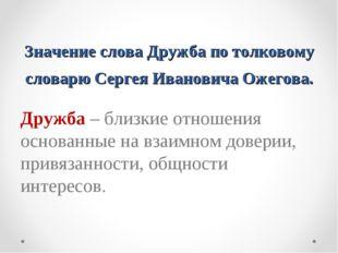 Значение слова Дружба по толковому словарю Сергея Ивановича Ожегова. Дружба –