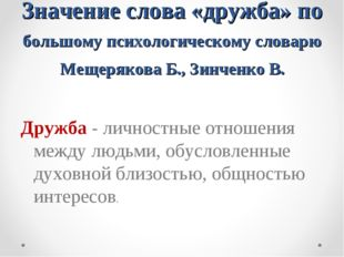 Значение слова «дружба» по большому психологическому словарю Мещерякова Б.,