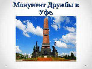 Монумент Дружбы в Уфе.