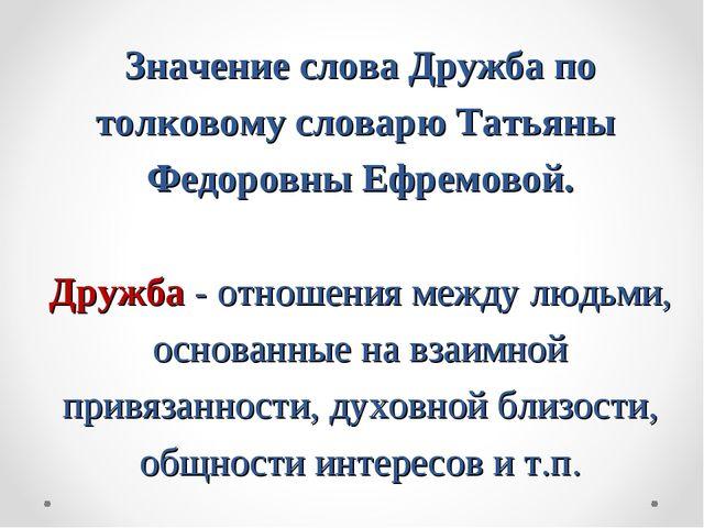 Значение слова Дружба по толковому словарю Татьяны Федоровны Ефремовой. Дружб...