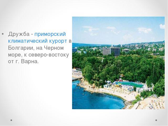 Дружба - приморский климатический курорт в Болгарии, на Черном море, к северо...