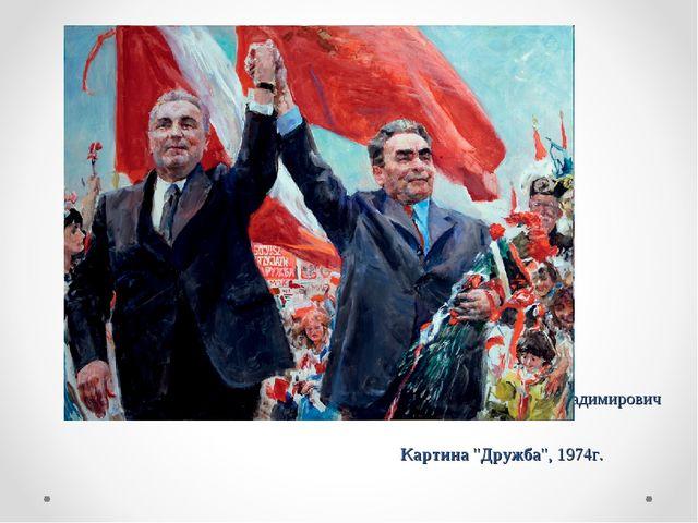 """Художник Радоман Игорь Владимирович Картина """"Дружба"""", 1974г."""