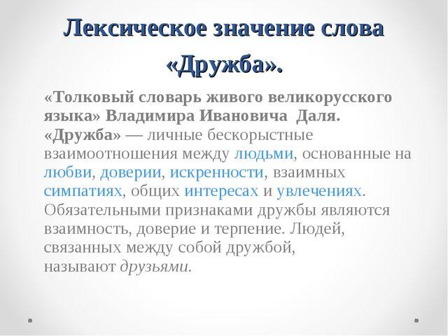 Лексическое значение слова «Дружба». «Толковый словарь живого великорусского...