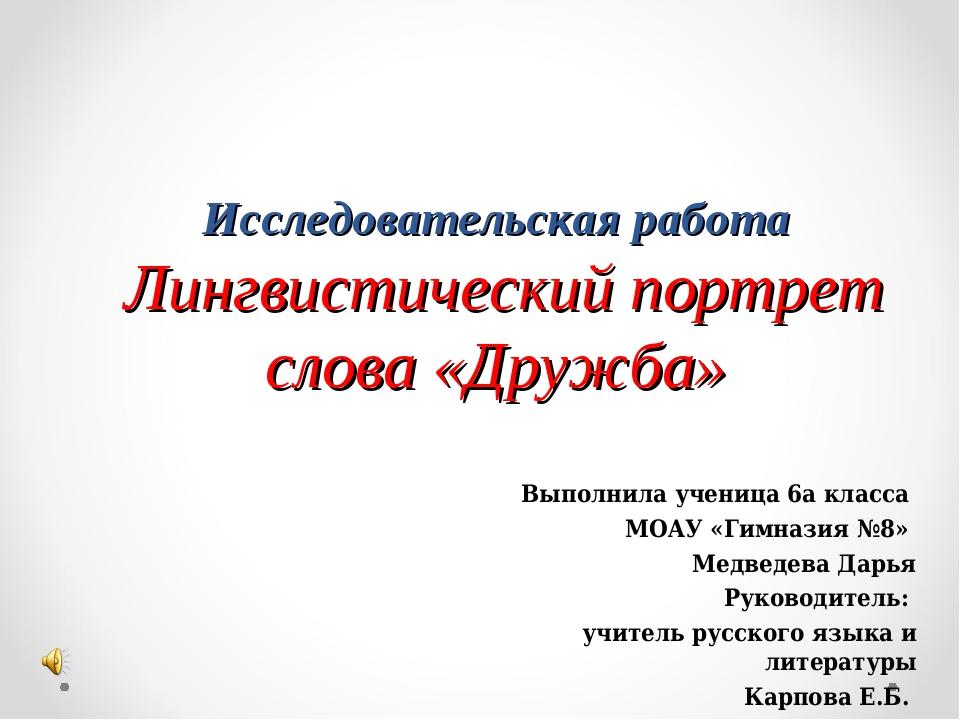 Исследовательская работа Лингвистический портрет слова «Дружба» Выполнила уче...