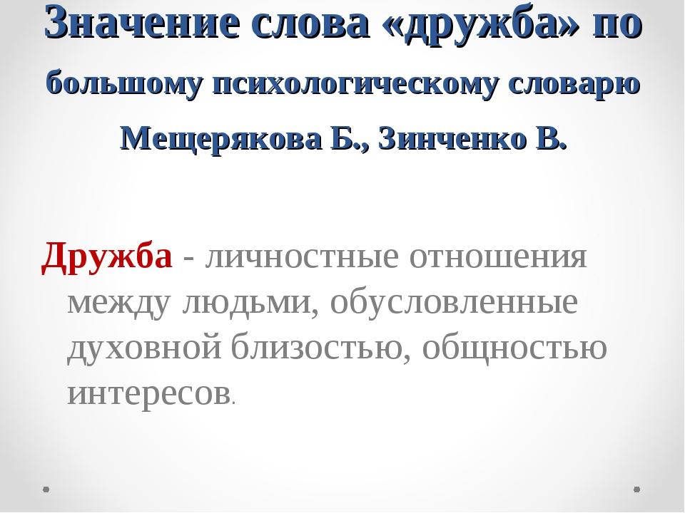 Значение слова «дружба» по большому психологическому словарю Мещерякова Б.,...