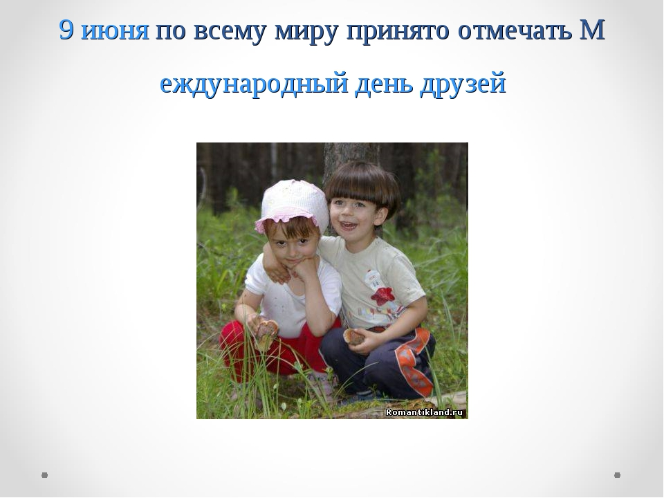9 июня по всему миру принято отмечать Международный день друзей