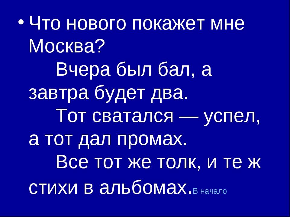 Что нового покажет мне Москва? Вчера был бал, а завтра будет два. Т...