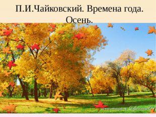 П.И.Чайковский. Времена года. Осень.
