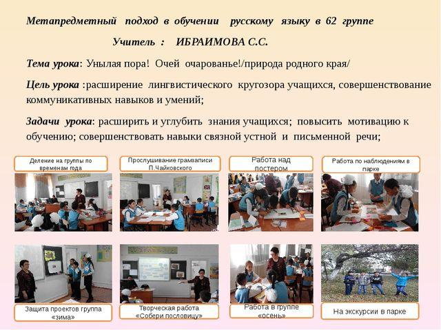 Метапредметный подход в обучении русскому языку в 62 группе Учитель : ИБРАИМ...