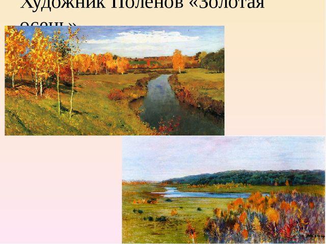 Художник Поленов «Золотая осень»