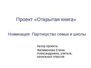 Проект «Открытая книга» Автор проекта: Филимонова Елена Александровна, учите