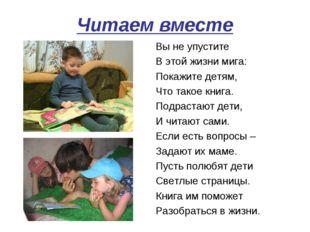 Читаем вместе Вы не упустите В этой жизни мига: Покажите детям, Что такое кни