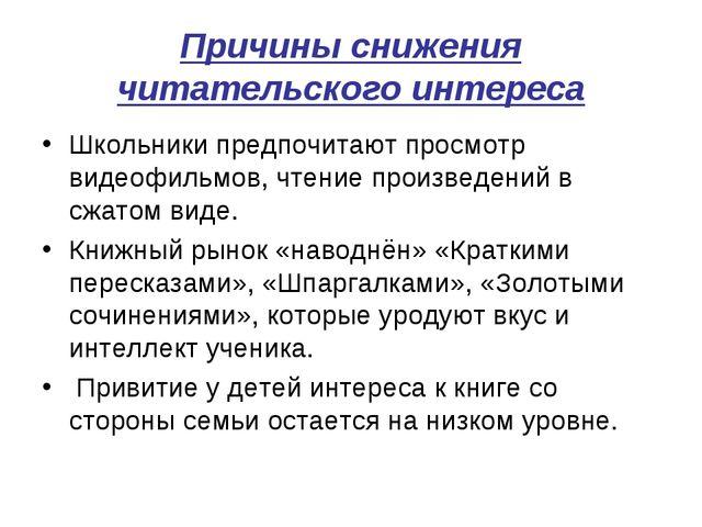 Причины снижения читательского интереса Школьники предпочитают просмотр видео...