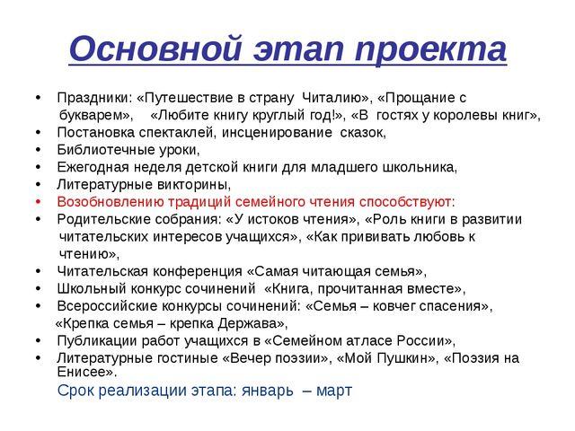 Основной этап проекта Праздники: «Путешествие в страну Читалию», «Прощание с...