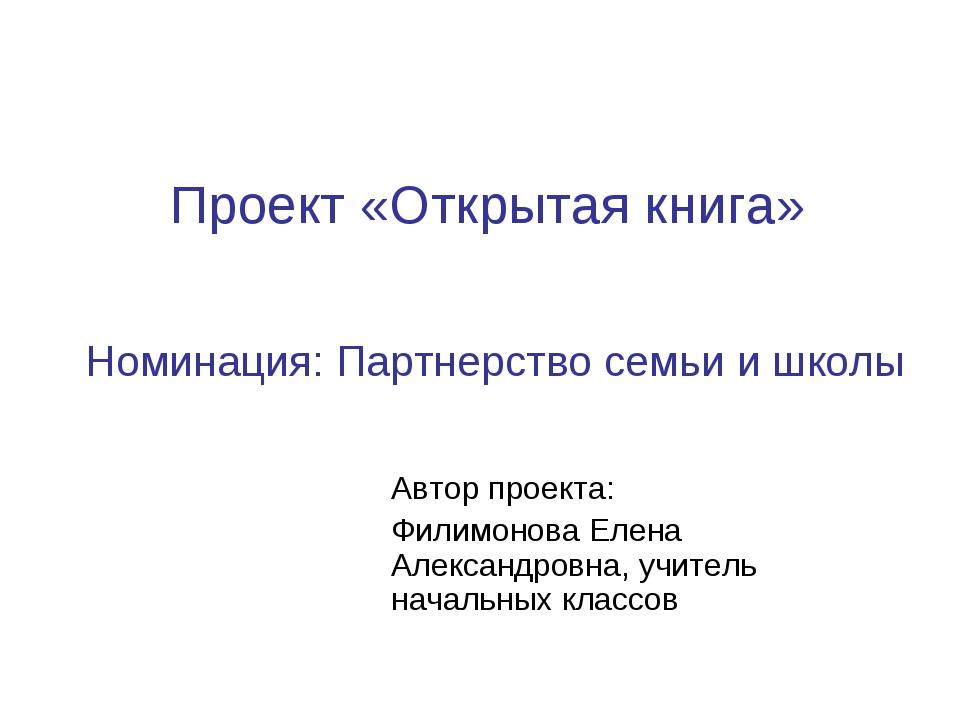 Проект «Открытая книга» Автор проекта: Филимонова Елена Александровна, учите...