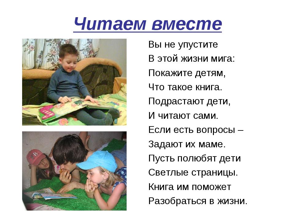 Читаем вместе Вы не упустите В этой жизни мига: Покажите детям, Что такое кни...