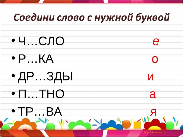 Ч…СЛО е Р…КА о ДР…ЗДЫ и П…ТНО а ТР…ВА я