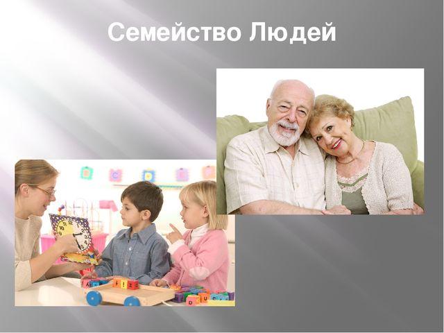 Семейство Людей