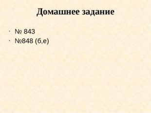 Домашнее задание № 843 №848 (б,е)