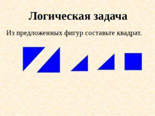 Из предложенных фигур составьте квадрат. Логическая задача