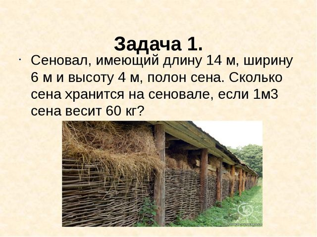 Задача 1. Сеновал, имеющий длину 14 м, ширину 6 м и высоту 4 м, полон сена. С...